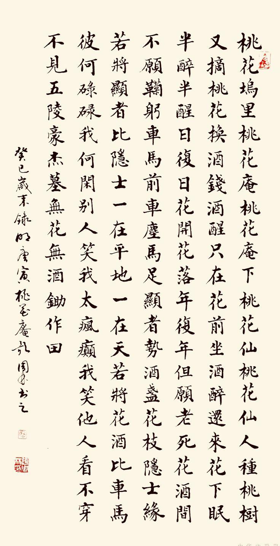 唐寅 - 桃花庵歌   Chinese typography. Chinese calligraphy. Calligraphy words