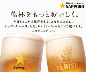 乾杯をもっとおいしく。SAPPOROのバナーデザイン