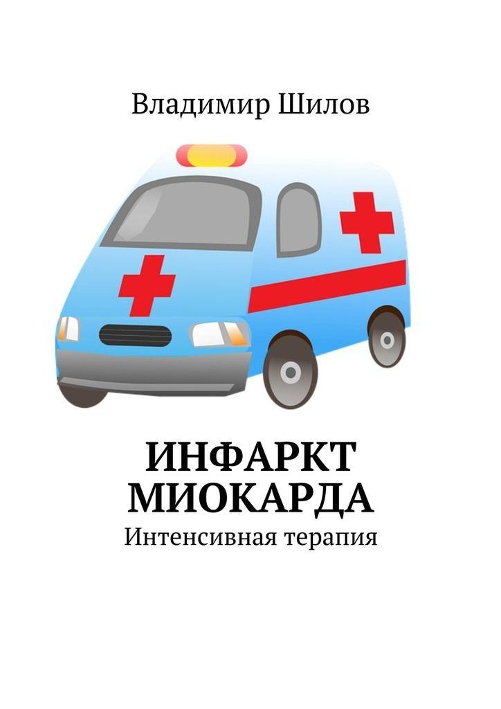 Магазин книг: Инфаркт миокарда. Интенсивная терапия Владимира Шилова. Сумма: 212.00 руб.