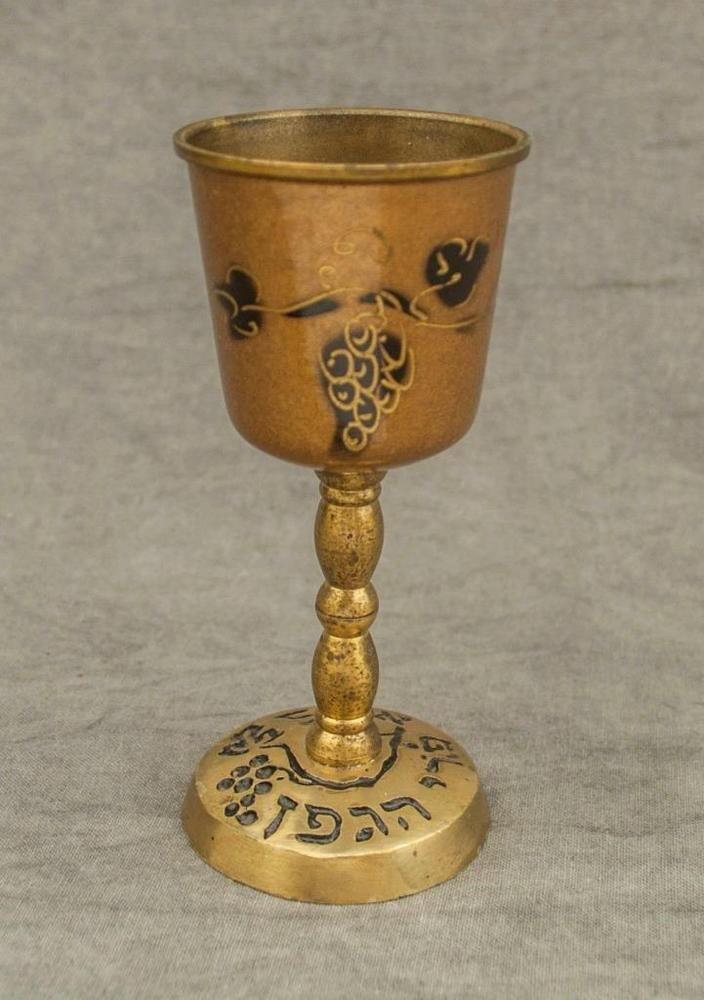 vintage KIDDUSH CUP goblet small MADE IN ISRAEL brass etched gilded 4.5""