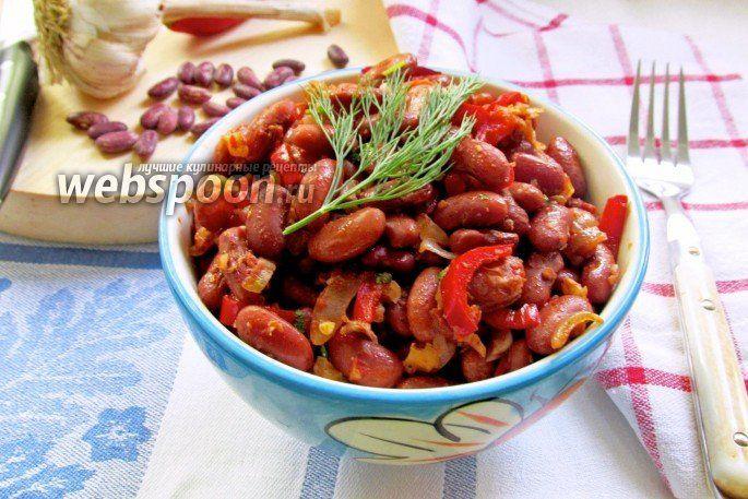 Готовим лобио  Лобио — блюдо грузинской кухни и в переводе означает — фасоль. Готовят лобио из разной фасоли, как по цвету, так и по фактуре. У каждой хозяйки есть свой рецепт и свои тонкости в приготовлении.   Я предлагаю не классический рецепт, уж очень захотелось мне немного расцветить блюдо и поэтому я решила добавить красный болгарский перчик небольшого размера. Нового вкуса блюду он не дал, а цвет  получился ярким.  Если вы любите, чтобы лобио было сочнее, то не стоит сливать всю воду…