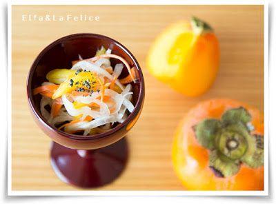 柿なます |La Felice 旬菜料理教室