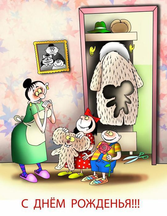 фотоподборке смешные карикатуры с поздравлениями очереди макать кусочки