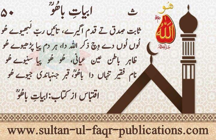 Abyat E Bahoo Beautiful Names Of Allah Islamic Images Punjabi Poetry