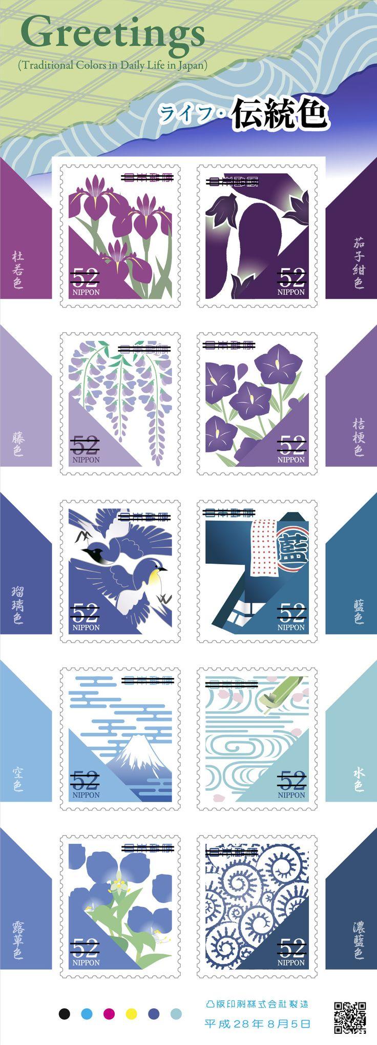 52円郵便切手:グリーティング(ライフ・伝統色)