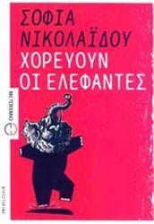 1948-1949: Ένας αμερικανός δημοσιογράφος δολοφονείται στη Θεσσαλονίκη. Η κυβέρνηση αναστατώνεται, ξένοι διπλωμάτες επεμβαίνουν. Ένας αθώος μ...