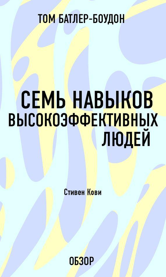 Семь навыков высокоэффективных людей. Стивен Кови (обзор) #журнал, #чтение, #детскиекниги, #любовныйроман, #юмор, #компьютеры, #приключения