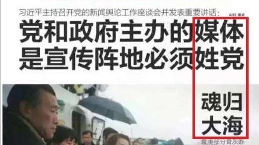 Chinese Newspaper Editor Fired Over 'Hidden' Headline Message