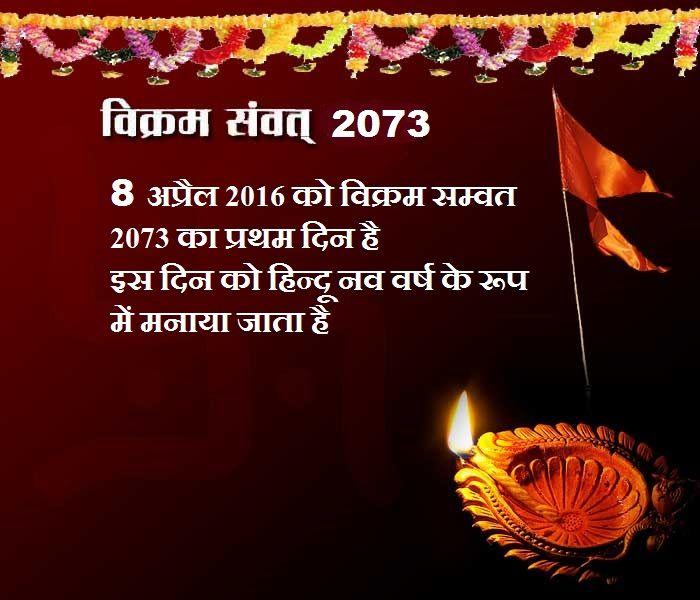 Vikram Samvat Nav Varsh – Hindu New Year