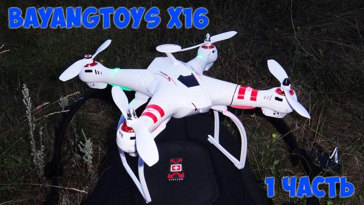 Квадрокоптер Bayangtoys X16 распаковка посылки из Китая