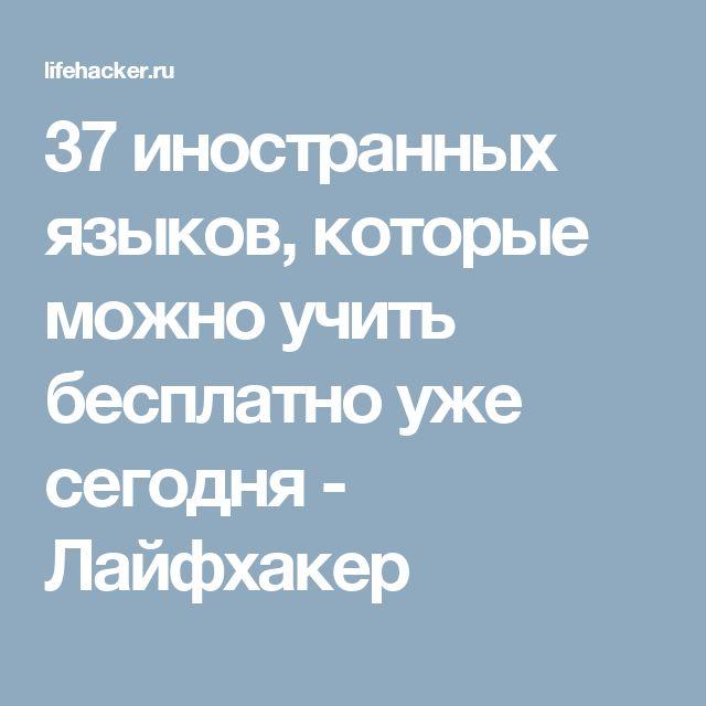 37 иностранных языков, которые можно учить бесплатно уже сегодня - Лайфхакер
