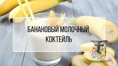 Банановый молочный коктейль Термомикс.РЕЦЕПТЫ ТЕРМОМИКС | Thermomixmania
