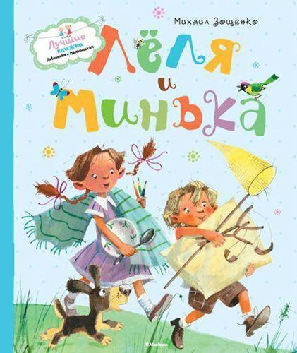 Художественные книги :: Книжки для детей от 3 до 12 лет :: Лёля и Минька. Михаил Зощенко. #rubooki #kidsbooks