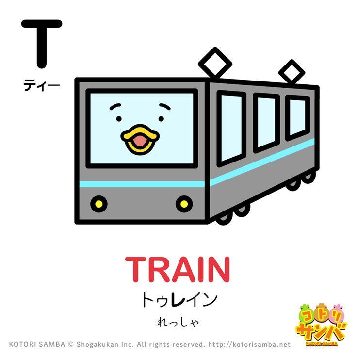 「T」TRAIN(れっしゃ)だよ☆ はっしゃ、オーライ!しゅっぱ~つ、しんこう!! https://www.facebook.com/kotorisamba