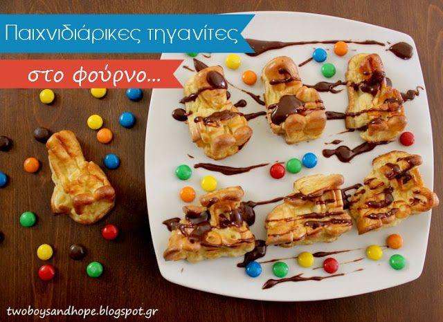 2 boys + Hope: Παιχνιδιάρικες τηγανίτες... στο φούρνο..