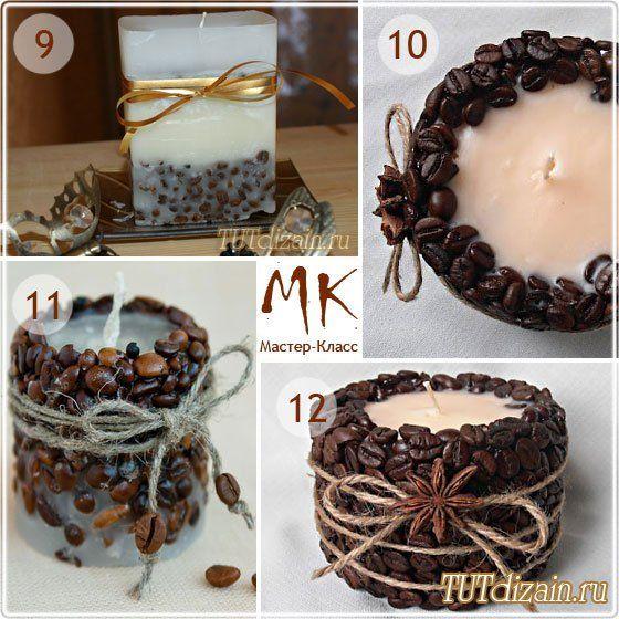 Кофейная свеча своими руками » Дизайн & Декор своими руками