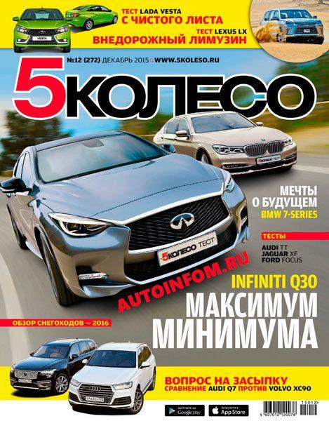 5Колесо №12 декабрь 2015 - Журнал «5 Колесо» — один из часто читаемых автомобильных изданий страны. Журнал популярен автомобильными тестами, в котором могут принять участие автолюбители, также здесь предоставлен расширенный каталог автомобилей на отечественном рынке. http://autoinfom.ru/5koleso-12-dekabr-2015/