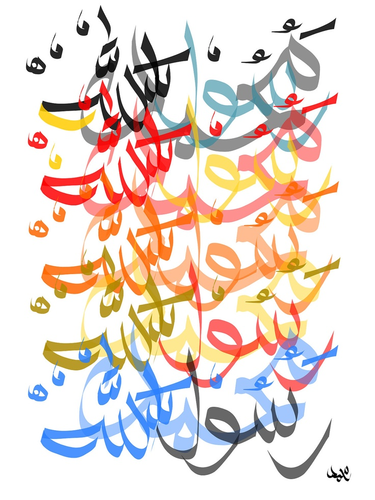 "Prophet Muhammed, peace & blessings be upon him.     Art Print Arabic Contemporary calligraphy 'Mohammad Rassoul Allah' translates: ""Mohammad prophet of Allah"" - by Kalimate"