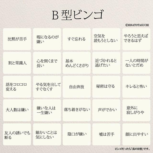 B型ビンゴ(リニューアル)。ビンゴになったら真のB型です。. . . #B型ビンゴ#B型#あるある #めんどくさがり #血液型#楽しい#自由奔放#診断 #B型あるある#寂しがりや#一人っ子