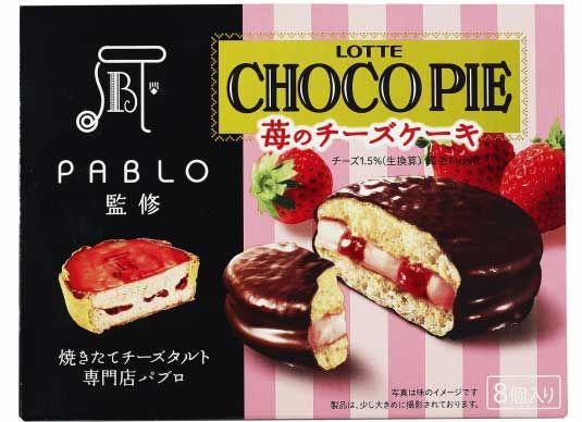 【PABLO監修第3弾】ロッテ「チョコパイ PABLO(パブロ)監修 苺のチーズケーキ」限定発売   5/11よりオンラインショップで発売です♪ #PABLO #チーズケーキ #ロッテ #チョコパイ