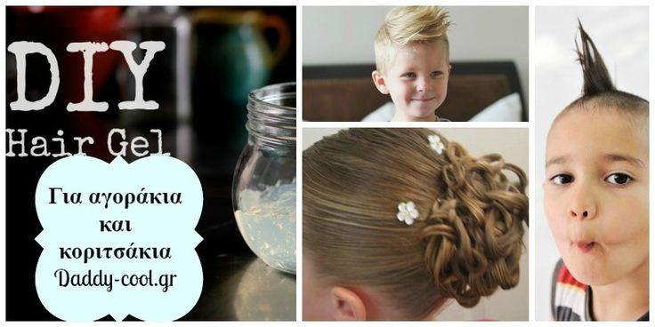 Φτιάξε φυσικό τζελ μαλλιών για παιδιά που απωθεί και τις ψείρες!
