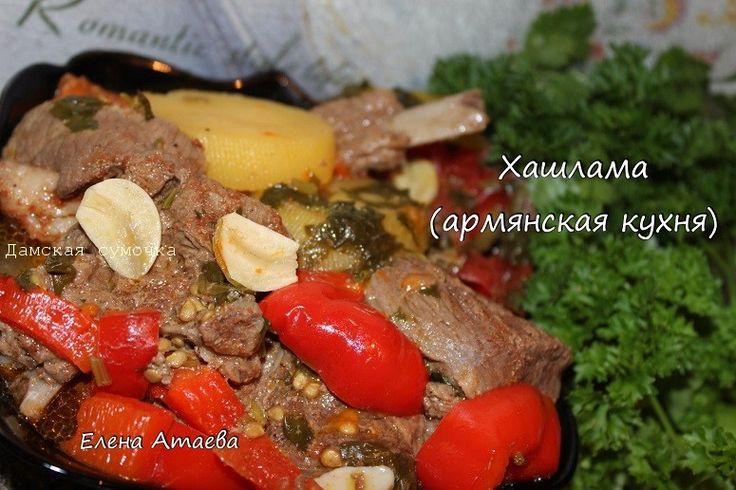 Хашлама по-армянски | Дамская Сумочка