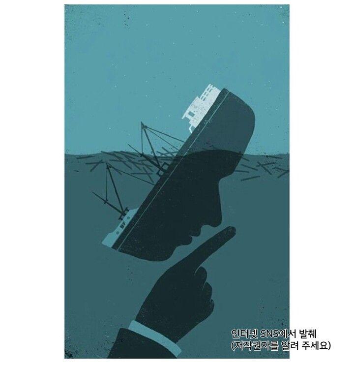 """[kiss이슈][세월호 100일, 한국 보수 왜 이러나]   (먼저, 세월호 희생자들에게 깊은 안타까움으로 명복을 빕니다. 유가족에게도 조의를 표합니다.)   2014년 4월 16일 세월호 참사가 일어났습니다. 그리고 100일... 아직도 유가족은 한국인에 의해 더한 고통을 받고 있습니다.   • 엄마부대봉사단 극우단체 - """"우리가 배타고 놀러가라 그랬어요. 죽으라 그랬어요?"""", """"유족들이 국민에게 미안해 해야...""""  (http://m.media.daum.net/m/media/society/newsview/20140718205904094, http://m.media.daum.net/m/media/society/newsview/20140718165408370)   • 지만원 보수운동가 - """"시체장사에 한두 번 당해봤는가? 세월호 참사는 이를 위한 거대한 불쏘시개다""""…"""