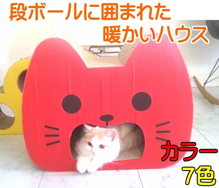 猫のつめとぎ キャットハウス   【日本製 猫 爪とぎ 猫用品 つめとぎ つめみがき 爪とぎ 爪磨き 段ボール】【楽天市場】