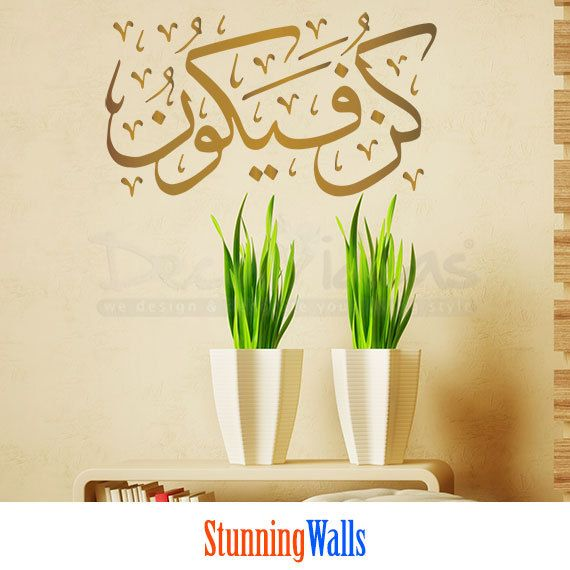 76 best Islamic wall decoration images on Pinterest | Islamic, Wall ...