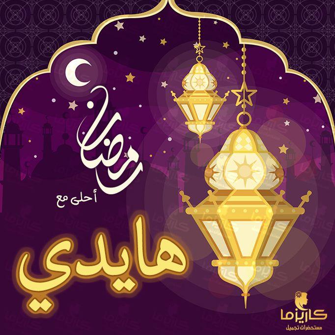 Pin By Charisma Cosmetics كاريزما On رمضان احلى مع كاريزما دمياط الجديدة 2018 Ceiling Design Modern Ramadan Lantern Ceiling Lights