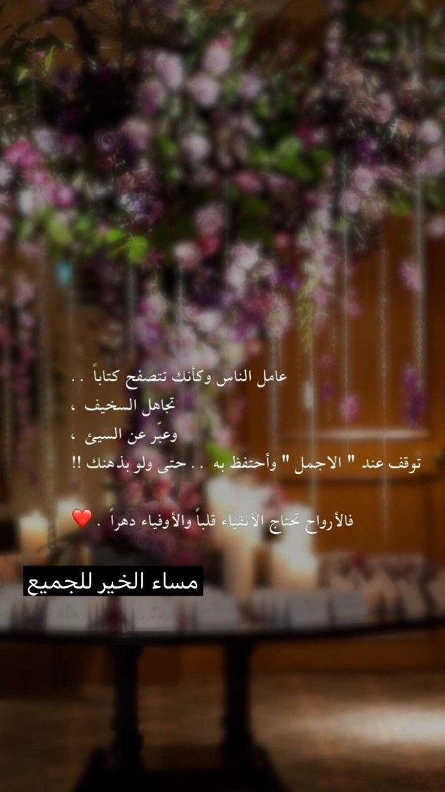 Pin By Rody On Arabic Sweet Words Love Words Arabic Words