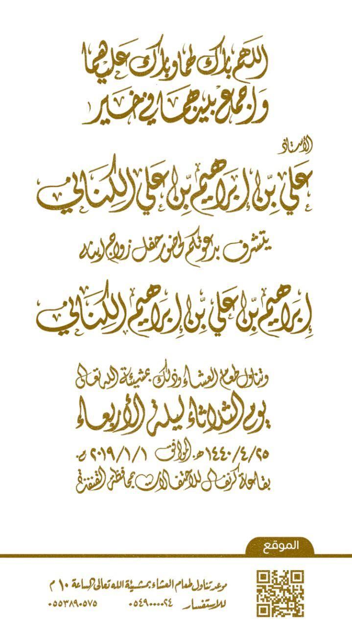 بطاقة زواج Wedding Card Calligraphy Arabic Calligraphy Arabic