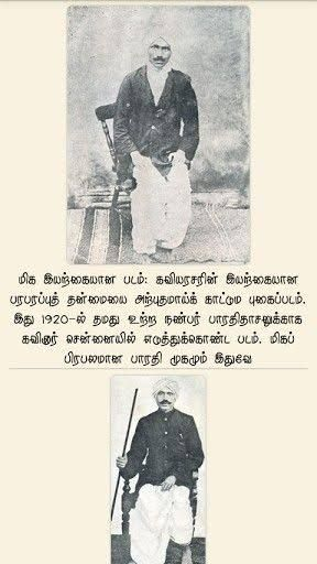 Image result for bharathiyar wallpaper