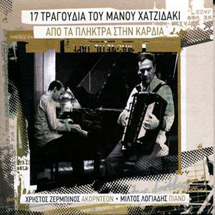 Από τα πλήκτρα στην καρδιά - 17 τραγούδια του Μάνου Χατζιδάκι - Χρήστος Ζερμπίνος - Μίλτος Λογιάδης