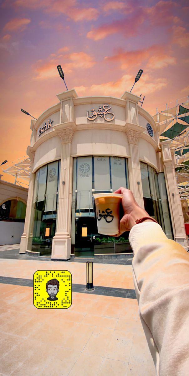 قهوة قهوتي ورد اصفر ورود عطر تصويري غيم مطر خلفيات رمزيات Ads Snapchat Coffee