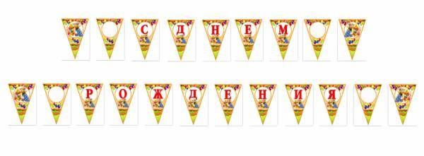 Растяжка «С ДНЕМ РОЖДЕНИЯ» для дня рождения «Винни Пух» - Поздравительные растяжки - Распечатай к празднику (бесплатно) - Каталог статей - Устроим праздник! Праздники дома