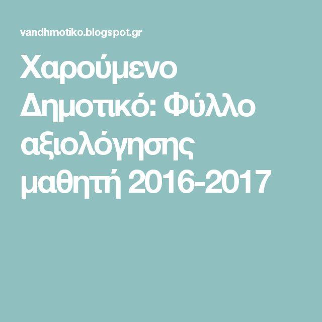 Χαρούμενο Δημοτικό: Φύλλο αξιολόγησης μαθητή 2016-2017