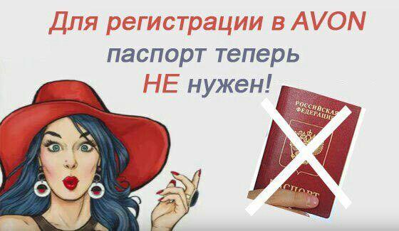 Для регистрации в Avon паспорт теперь не нужен