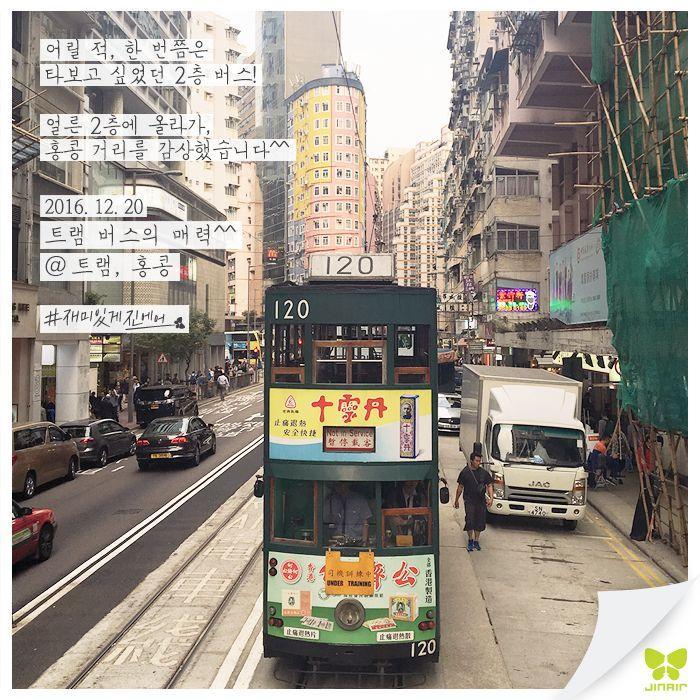 Today's Photo From Hong Kong #Today_Photo with Jin Air #jinair #hongkong #Hongkong #진에어 #홍콩 #재미있게진에어 #재미있게지내요 #트램 #2층버스