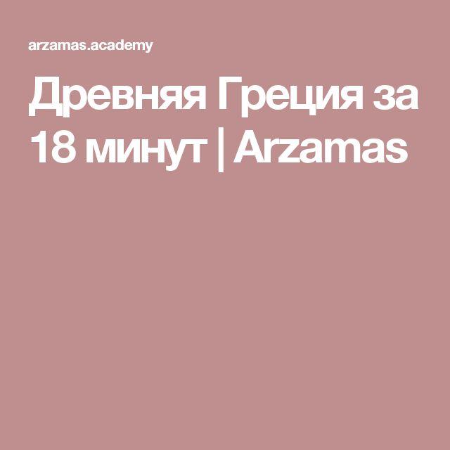 Древняя Греция за 18 минут | Arzamas