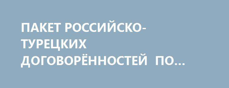 ПАКЕТ РОССИЙСКО-ТУРЕЦКИХ ДОГОВОРЁННОСТЕЙ ПО СИРИИ. ВПЕРЕДИ АСТАНА http://rusdozor.ru/2017/01/07/paket-rossijsko-tureckix-dogovoryonnostej-po-sirii-vperedi-astana/  Оправившись после новогодних праздников, официальный сайт Организации Объединённых Наций 5 января опубликовал наконец резолюцию Совета Безопасности ООН № 2336, принятую в ночь с 31 декабря на 1 января. В резолюции одобряются российско-турецкие договорённости по Сирии. Проект резолюции был принят единогласно, ...