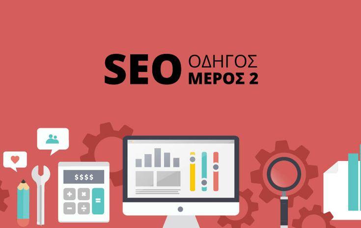 Ξεπερασμένες SEO τακτικές που μπορεί να είχαν αξία στο παρελθόν, αλλά είναι πια ανώφελο να τις χρησιμοποιείτε και μπορούν να βλάψουν το SEO του website σας.