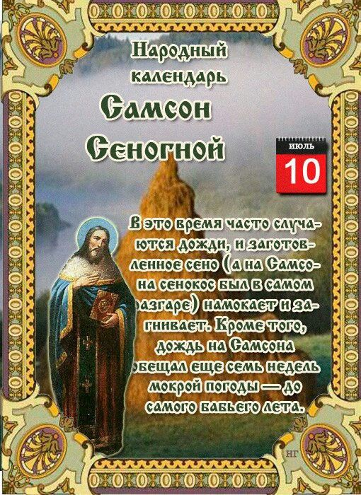 народный календарь день калинника открытки экспертной