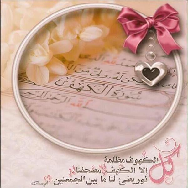 Surah Kahf ❤️