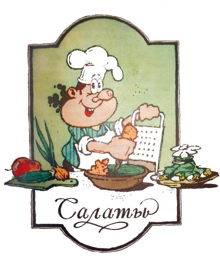 Кулинария картинка с надписью