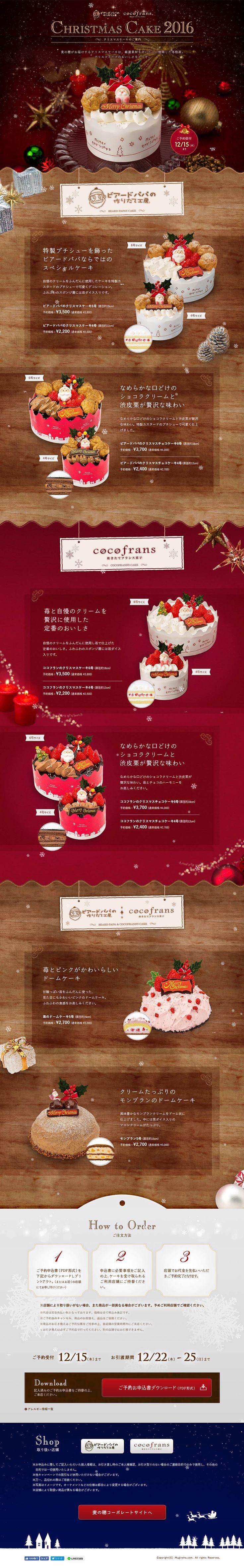 クリスマスケーキ2016【和菓子・洋菓子・スイーツ関連】のLPデザイン。WEBデザイナーさん必見!ランディングページのデザイン参考に(神秘系)