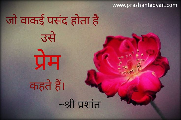 जो वाकई पसंद होता है उसे प्रेम कहते हैं । ~ श्री प्रशांत  #ShriPrashant #Advait #love Read at:- prashantadvait.com Watch at:- www.youtube.com/c/ShriPrashant Website:- www.advait.org.in Facebook:- www.facebook.com/prashant.advait LinkedIn:- www.linkedin.com/in/prashantadvait Twitter:- https://twitter.com/Prashant_Advait