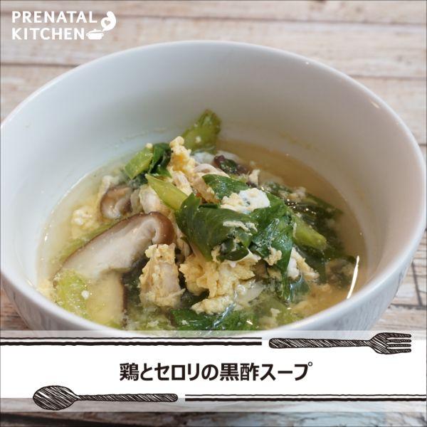 【コクと旨味が嬉しい!鶏とセロリの黒酢スープ】 . 忙しい日々に最近疲れていませんか?セロリの香りは気を落ち着かせる効果がありるので、ホッと一息つきたい時や体を休めたい時の栄養補給にはベスト食材です。 . 【材料】(2人分) ・ささみ…1枚 ・セロリ…1本 ・しいたけ…2枚 ・生姜…1カケ ・卵…1個 ・黒酢…大さじ1 ・水…400ml ・ごま油…適量 ・塩…小さじ半分 ・コショウ…少々 ・醤油…少々 . 【作り方】 1.ささみに塩、コショウをふり、セロリの軸は斜め薄切り、葉っぱはザク切りにする。 2.しいたけは石づきを取り薄切りに、生姜は千切りにしておく。 3.鍋に油を入れ、生姜を炒めて香りが出た頃にささみ、水、塩を加えて中火で煮込む。 4.ささみに火が通ったらいったん取り出し、ほぐしてまた鍋に戻す。 5.セロリと溶き卵を入れて軽く混ぜ合わせる。 6.コショウ、醤油、黒酢を加えてお好みの味に整え火を止めて完成! . ≪セロリの栄養について≫ ビタミンE:抗酸化作用があるので、若々しいお肌を保ちます。