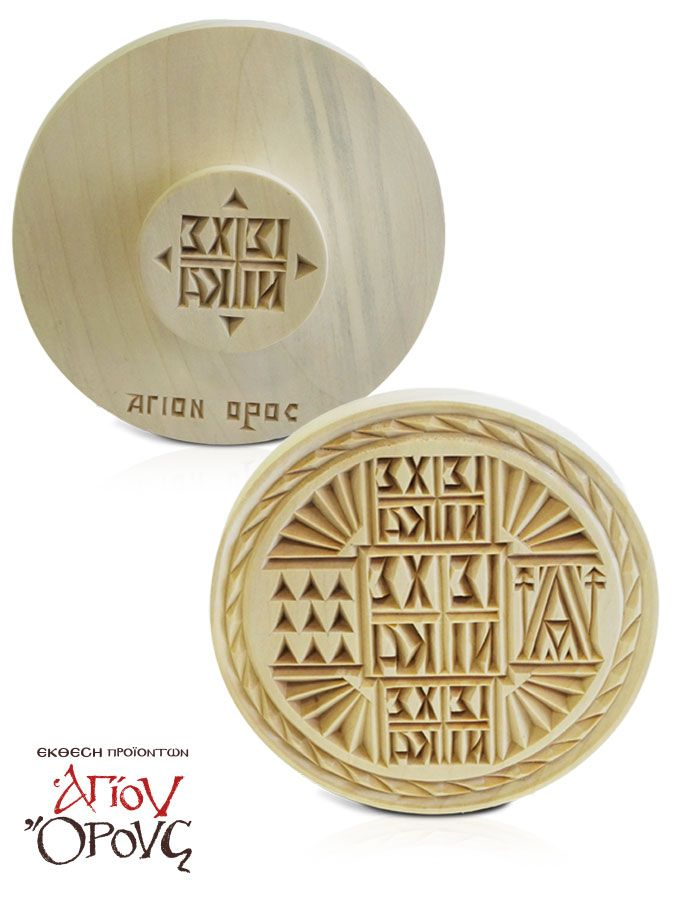 The stamps for the offering of Holy Communion are made of beech wood, with authentic orthodox symbolic carvings for the holy Sacrament, and thick perimeter. They are handmade by monks at the Holy Skete of St. Basil on Mount Athos. Available dimensions: 10cm, 14cm, 18cm. Οι σφραγίδες για τα πρόσφορα κατασκευάζονται στο χέρι από μοναχό στην Ιερά Σκήτη του Αγίου Βασιλείου.  #prosphora #seal #wooden #stamp #mount #athos #holy #communion