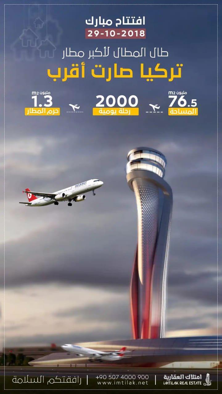 مطار اسطنبول المساحة والقدرة الاستيعابية والمنطقة الحرة Istanbul New Airport Space Needle Istanbul